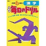 小学6年の漢字 (毎日のドリル)