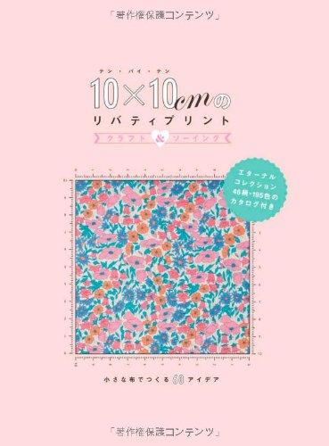 10×10cmのリバティプリント クラフト&ソーイング 小さな布でつくる60アイデア