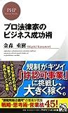 プロ法律家のビジネス成功術 (PHPビジネス新書)