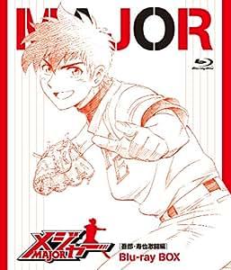 メジャー[吾郎・寿也激闘編] Blu-ray BOX