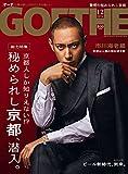 GOETHE(ゲーテ) 2016年 12 月号 [雑誌]