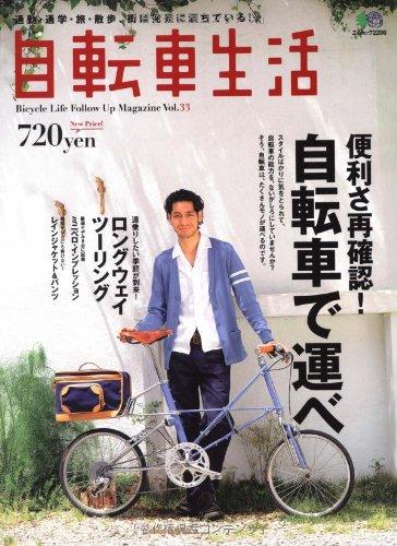 自転車生活 33 (エイムック 2206)の詳細を見る