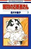 動物のお医者さん 7 (花とゆめコミックス)