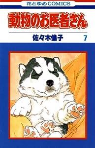 動物のお医者さん 7巻 表紙画像