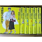 適齢期の歩き方 文庫版 コミック 1-6巻セット (ぶんか社コミック文庫)
