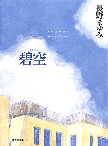 碧空(凜一シリーズ) (集英社文庫)