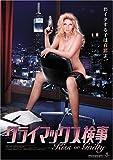 クライマックス検事 Kiss or Guilty[DVD]