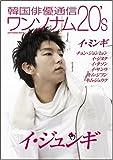 韓国俳優通信 ワンソナム20's (SOFTBANK MOOK)