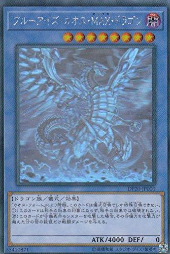 遊戯王 DP20-JP000 ブルーアイズ・カオス・MAX・ドラゴン (日本語版 ホログラフィックレア) レジェンドデュ...