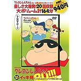 TVシリーズ クレヨンしんちゃん 嵐を呼ぶ イッキ見20!!! ケンカするほど仲がいい?オラの親友・風間くん編 (<DVD>)