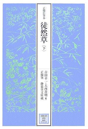 正徹自筆本 徒然草〈下〉 (笠間文庫影印シリーズ)