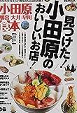小田原食本 (ぴあMOOK)