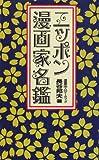 ニッポン漫画家名鑑―漫画家500人のデータブック