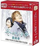 『冬のソナタ』最終章 奇跡が生まれた100日間の全記録 DVD-BOX〈期間限定生産 2015年3月末まで〉