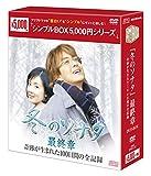 『冬のソナタ』最終章 奇跡が生まれた100日間の全記録 DVD-BOX〈シンプルBO...[DVD]