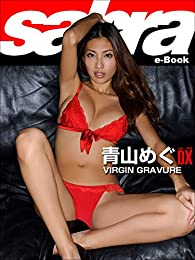 VIRGIN GRAVURE  青山めぐDX [sabra net e-Book]