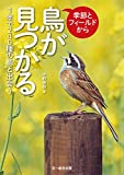 季節とフィールドから鳥が見つかる—1年で240種の野鳥と出会う