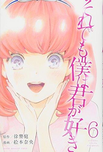 それでも僕は君が好き(6) (講談社コミックス)の詳細を見る