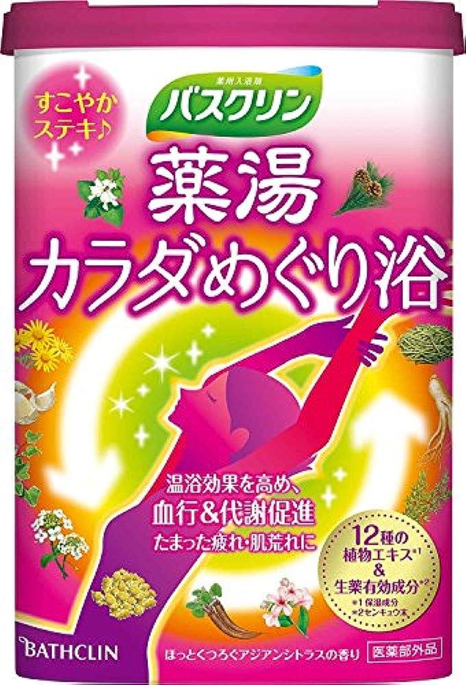 貫通する経営者リズミカルな【医薬部外品】バスクリン 薬湯カラダめぐり浴600g入浴剤