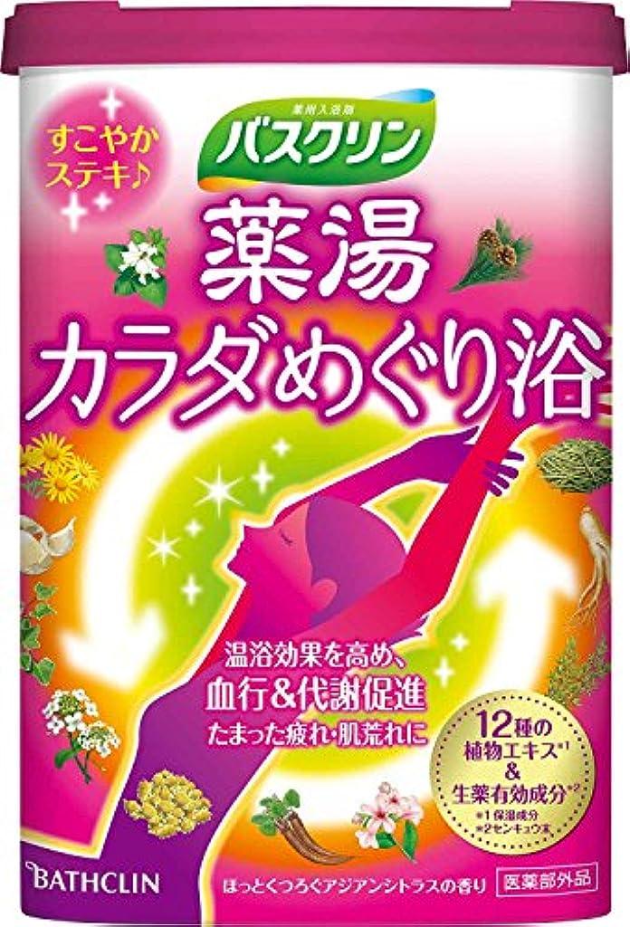 お香補償禁止【医薬部外品】バスクリン 薬湯カラダめぐり浴600g入浴剤