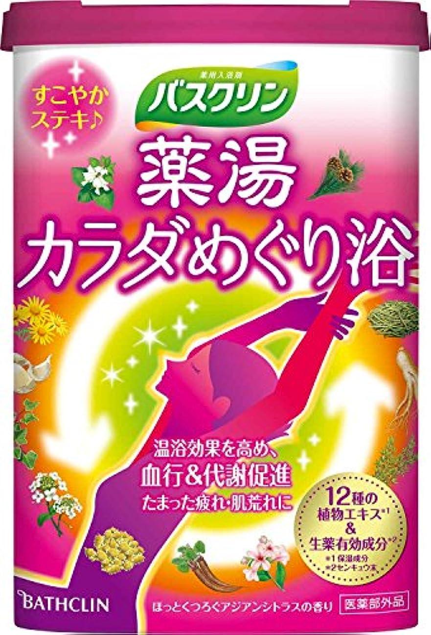 傾向アパート同化【医薬部外品】バスクリン 薬湯カラダめぐり浴600g入浴剤