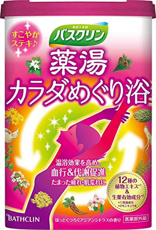 放散する十年鏡【医薬部外品】バスクリン 薬湯カラダめぐり浴600g入浴剤