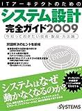 ITアーキテクトのためのシステム設計完全ガイド 2009―今知っておきたい技術・製品・方法論 (日経BPムック)