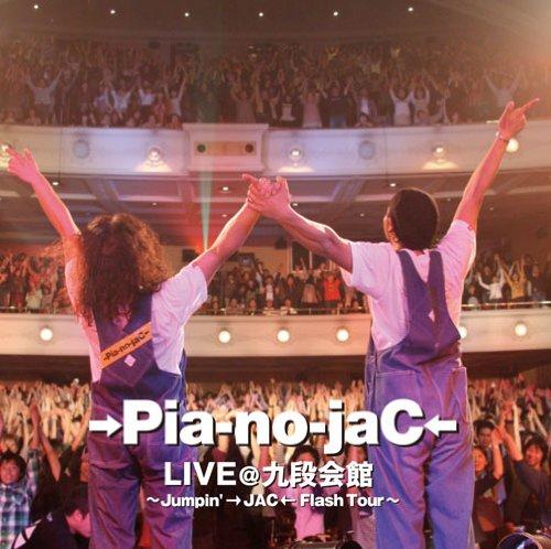 →Pia-no-jaC← LIVE@九段会館~Jumpin'→JAC←Flash Tour~の詳細を見る