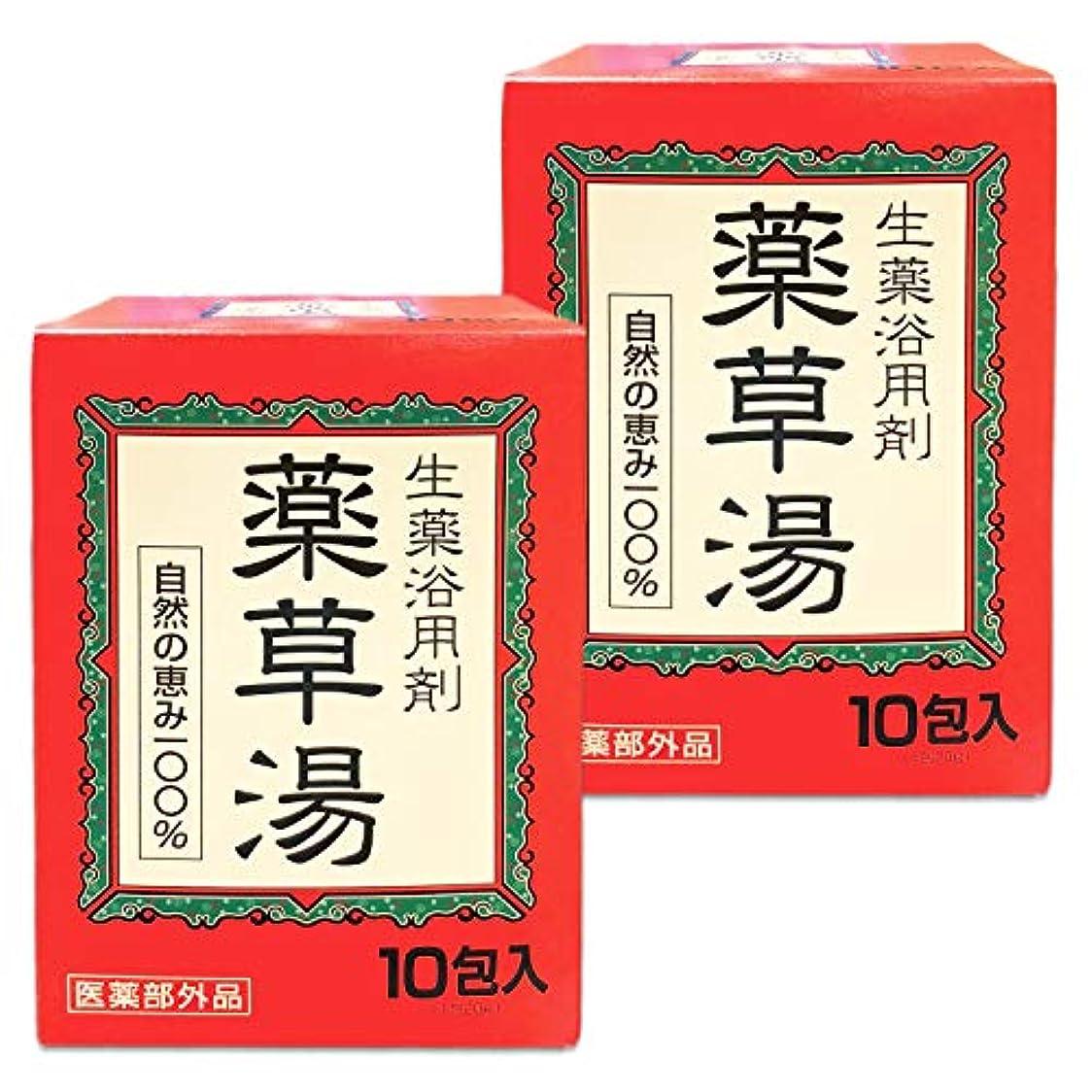 とげ蒸留する馬鹿【まとめ買い】 薬草湯 生薬浴用剤 10包入×2個 自然のめぐみ100% 医薬部外品