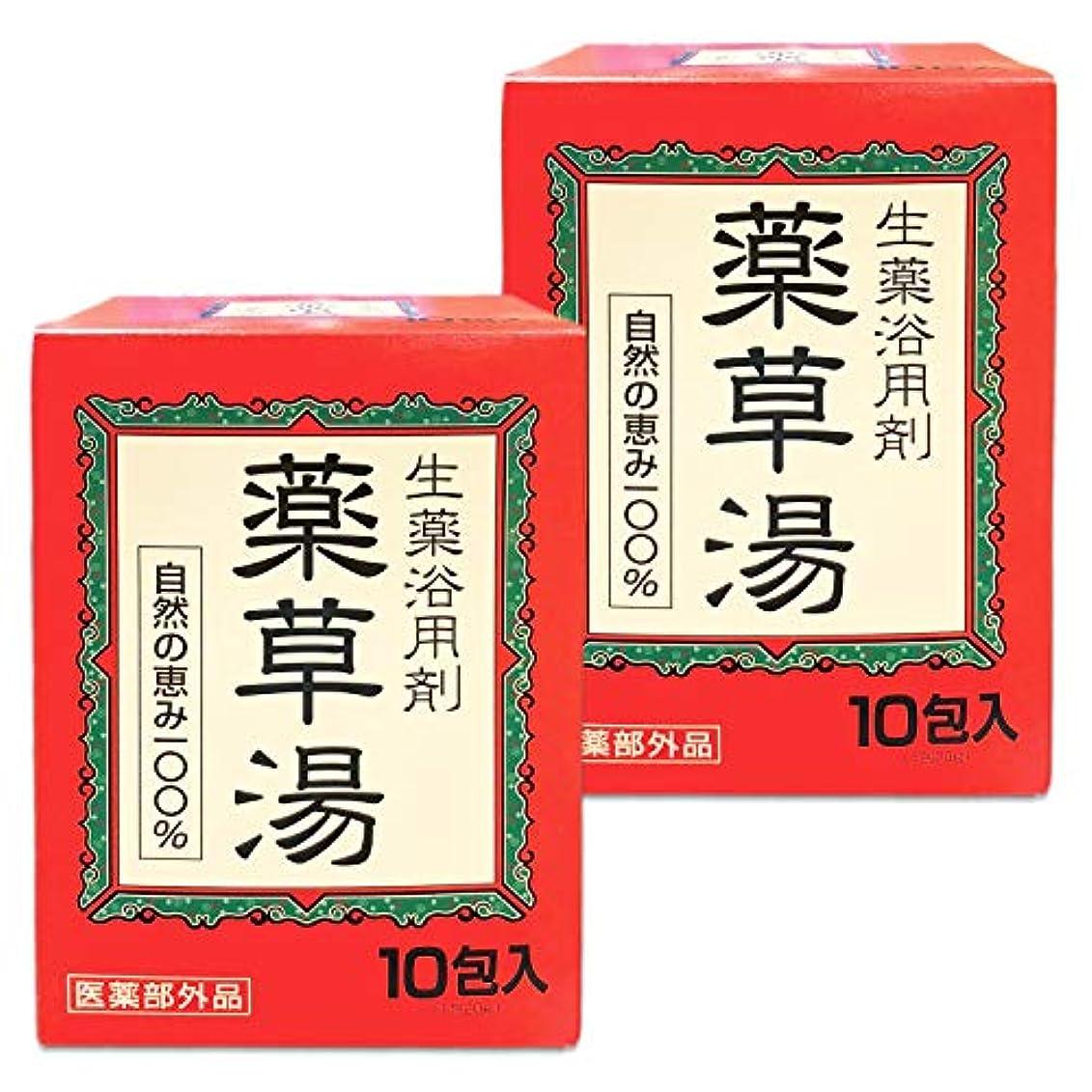 明確な所有者権威【まとめ買い】 薬草湯 生薬浴用剤 10包入×2個 自然のめぐみ100% 医薬部外品