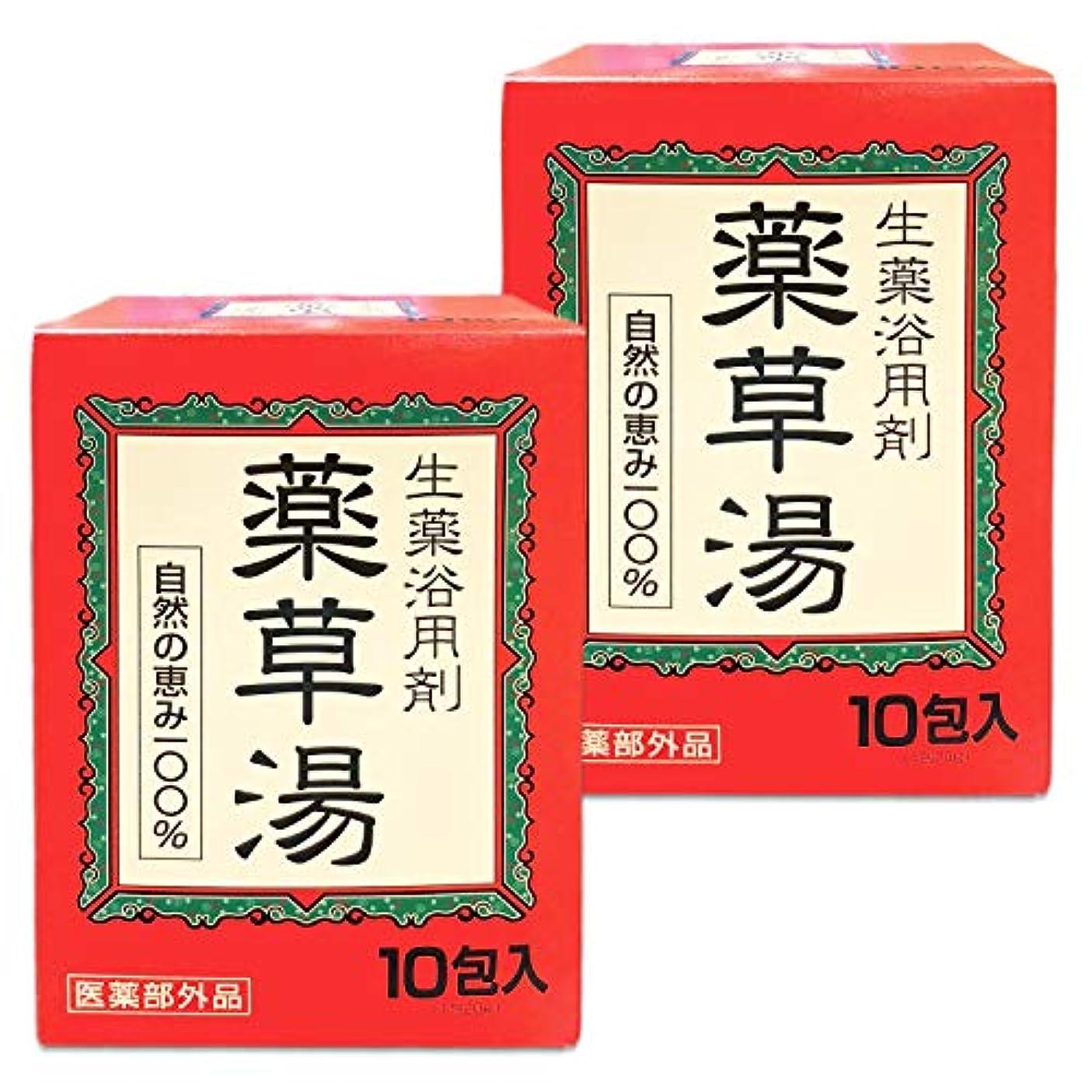 傾向があります埋め込むソフトウェア【まとめ買い】 薬草湯 生薬浴用剤 10包入×2個 自然のめぐみ100% 医薬部外品