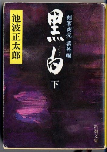 黒白(こくびやく)―剣客商売番外編〈下〉 (新潮文庫)の詳細を見る