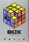 BOX~箱の中に何かいる~ / 諸星大二郎 のシリーズ情報を見る
