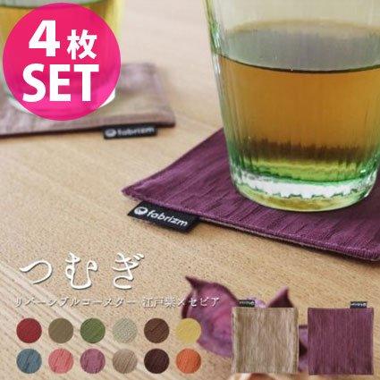 fabrizm 日本製 コースター【4枚セット】 10×10cm つむぎ リバーシブル 江戸紫×セピア 1083_pur-pur2
