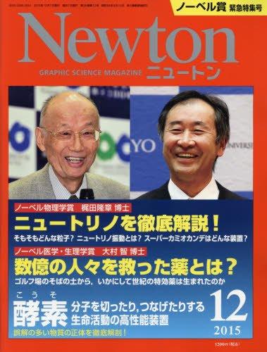 Newton(ニュートン) 2015年 12 月号 [雑誌]の詳細を見る
