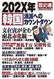 月刊WiLL(ウィル)2019年4月号別冊 202X年韓国消滅へのカウントダウン【歴史通】