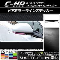 AP ドアミラーラインステッカー マット調 トヨタ C-HR NGX10/NGX50 ハイブリッド可 ピンク AP-CFMT1040-PI 入数:1セット(2枚)