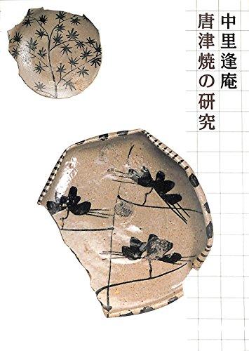 唐津焼の研究