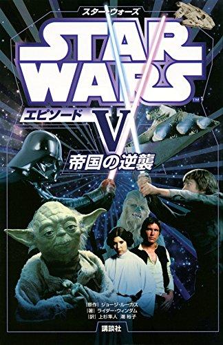 スター・ウォーズ エピソード5 帝国の逆襲 (ディズニーストーリーブック)