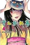 さんかれあ(4) (週刊少年マガジンコミックス)