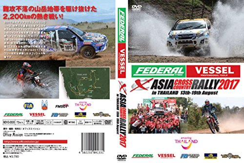 Asia Cross Country Rally 2017 Officeial DVD
