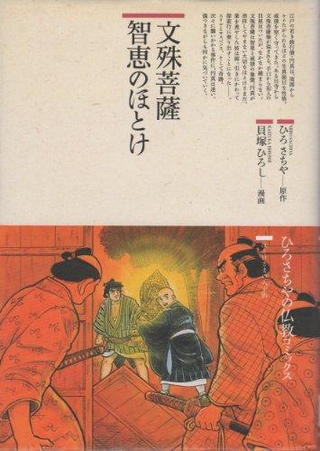 文殊菩薩 智恵のほとけ (仏教コミックス―ほとけさまの大宇宙)