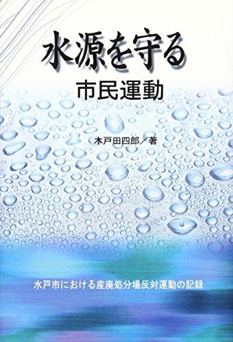 水源を守る市民運動―水戸市における産廃処分場反対運動の記録