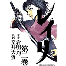 レイリ 2 (少年チャンピオン・コミックス エクストラ)