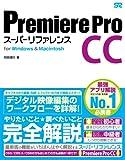Premiere Pro CC スーパーリファレンス for Windows&Macintosh