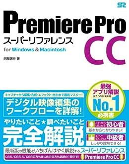 [阿部 信行]のPremiere Pro CC スーパーリファレンス for Windows&Macintosh