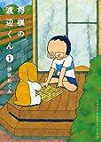 将棋の渡辺くん / 伊奈 めぐみ のシリーズ情報を見る