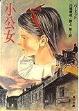 小公女 (角川文庫 (1706))