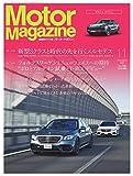 モーターマガジン(Motor Magazine) 2017/11 (2017-10-03) [雑誌]