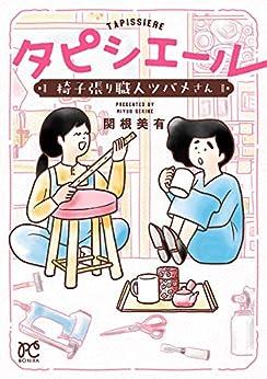 [関根美有]のタピシエール 椅子張り職人ツバメさん (ボニータ・コミックス)